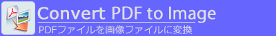 Convert PDF To Image - ファイル変換ソフト